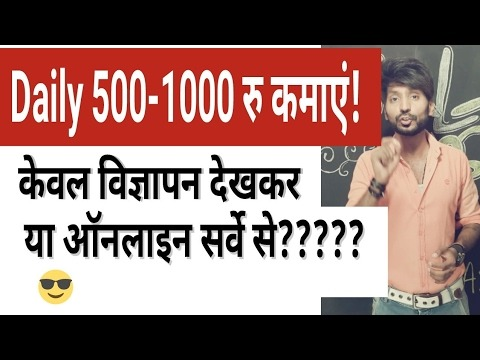 Daily Earn 500-1000/- Watching Ads & Paid Surveys???? | Technical dost