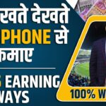 Watch IPL and Earn Money Online | Top 5 Ways to Earn from Phone | IPL 2020 | Fantasy Cricket Game