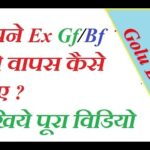 How to get Your Ex back [ Hindi ]